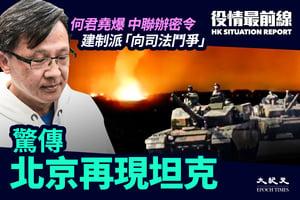 【9.25役情最前線】驚傳北京再現坦克