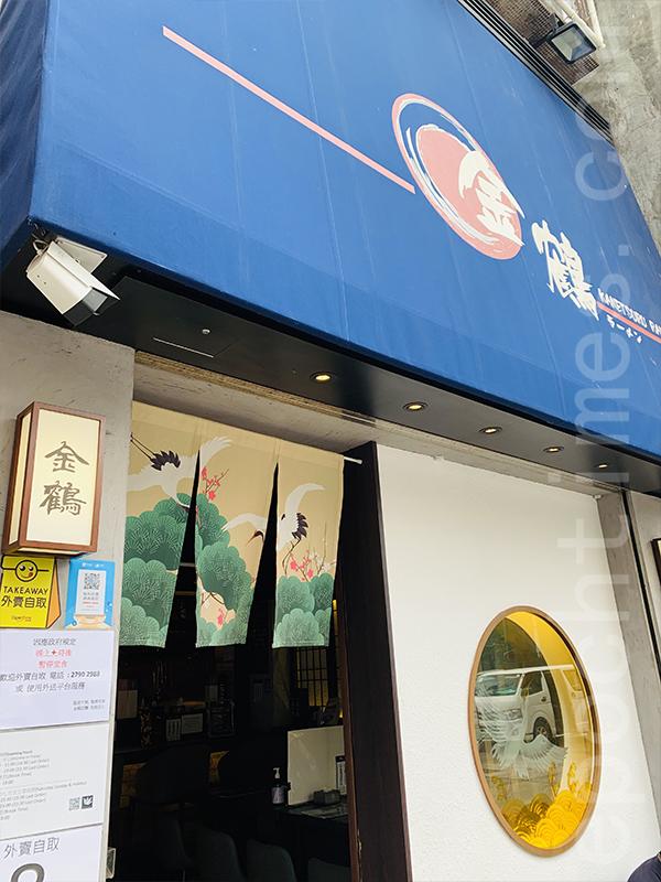 金鶴拉麵有多間分店。(Siu Shan提供)