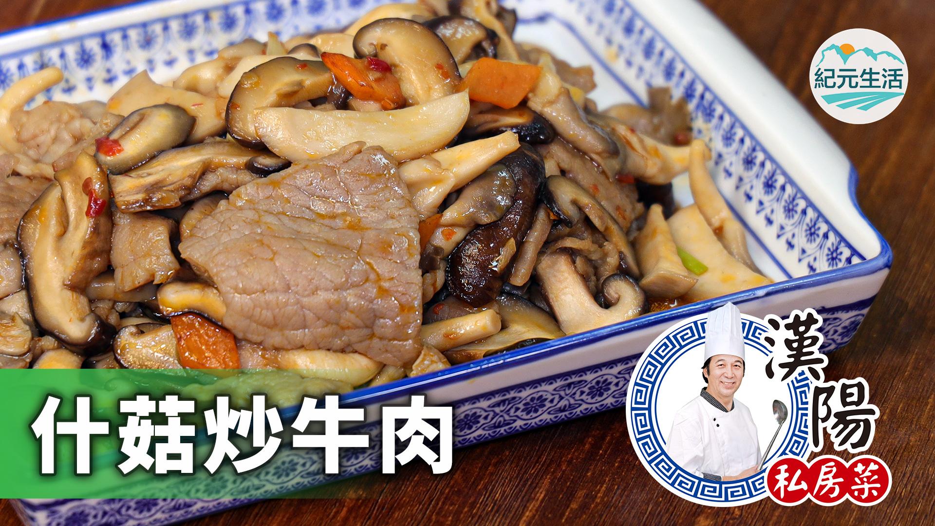 炒牛肉要做得嫩滑有秘訣!漢陽大廚分享雜菇炒牛肉嫩口秘方。(設計圖片)