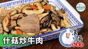 【漢陽私房菜】「雜菇炒牛肉」嫩口秘方