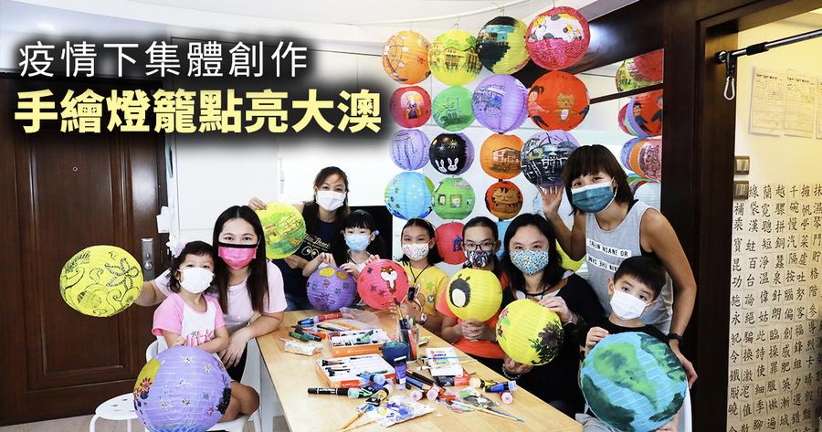 【教育專題】疫情下集體創作 手繪燈籠點亮大澳