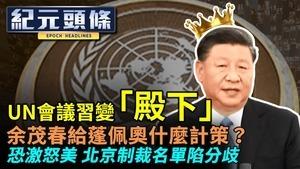 【9.25紀元頭條】UN會議  習近平變「殿下」