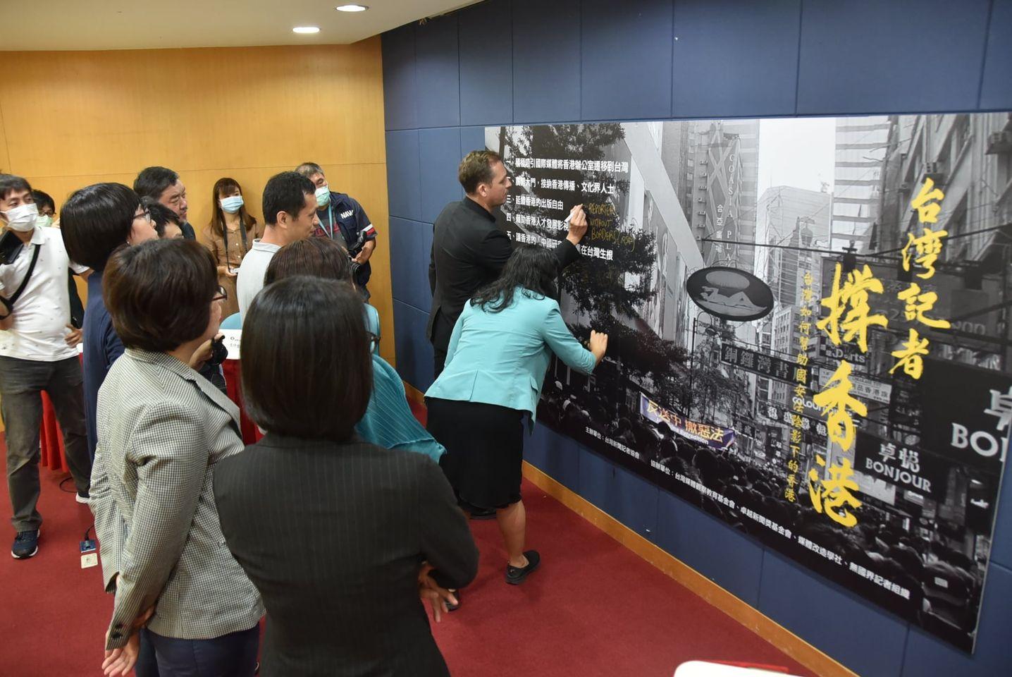 「台灣記者撐香港-台灣如何幫助國安法陰影下的香港」活動中,與會代表紛紛留下簽名,呼籲台灣政府正視香港問題,不要作壁上觀。(台灣新聞記者協會Facebook)