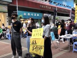 【直播】學生旺角擺街站 冀市民以信件聲援12名遭中共劫持港人