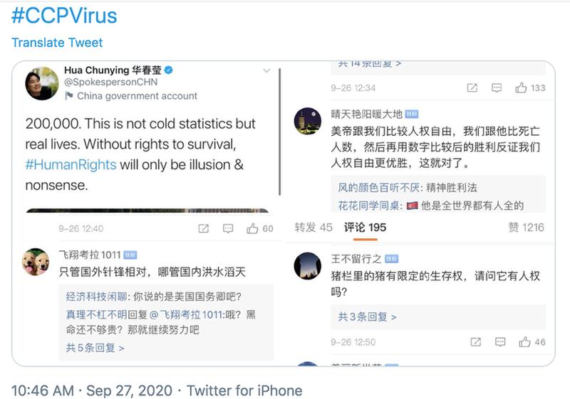 日前,中共外交部發言人華春瑩在其推特上發文再對美國指桑罵槐。其言論被轉發到大陸的網站後,網民的很多評論又是大翻車。(網頁截圖)