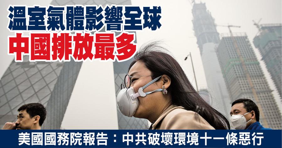 溫室氣體影響全球 中國排放最多