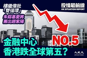 【9.28役情最前線】金融中心 香港跌全球第五?