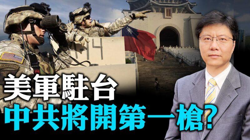 美軍入駐台灣,中共將開第一槍?(Jason快評)