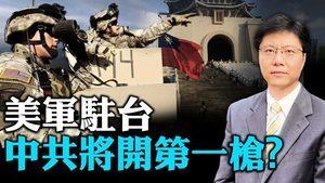 【Jason快評】美軍入駐台灣 中共將開第一槍?