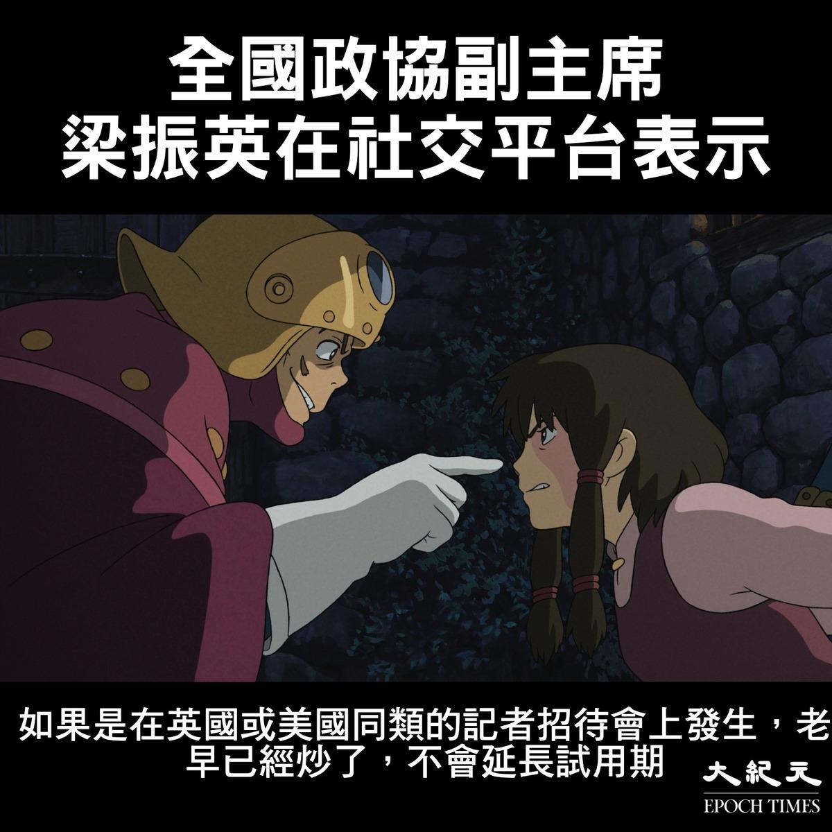 梁振英及吳秋北等親共人士公開抨擊利君雅。(大紀元合成圖片)