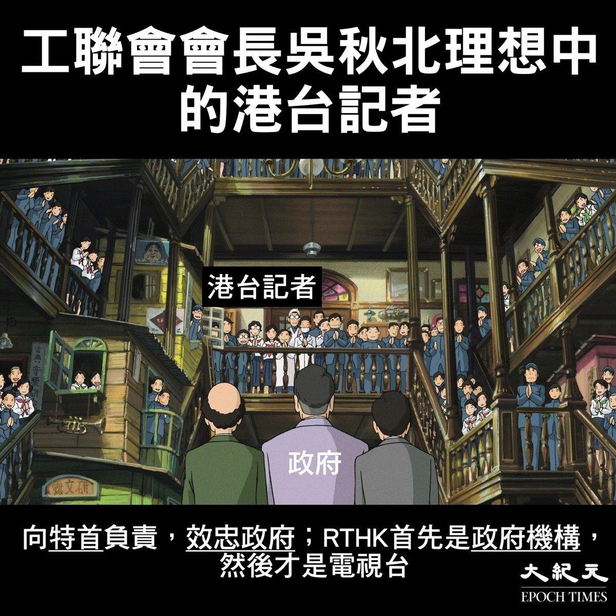 工聯會會長吳秋北公開抨擊利君雅。(大紀元合成圖片)