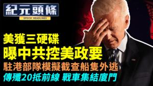 【9.28紀元頭條】美獲三硬碟 曝中共控美政要