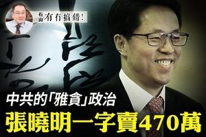 【9.28有冇搞錯】中共的「雅貪」政治 張曉明一字賣470萬