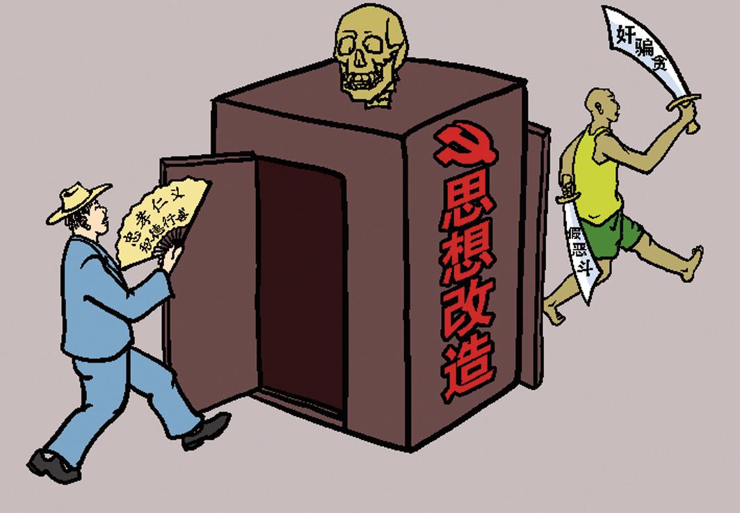中共強行用黨文化給中國人洗腦,將中華民族五千年神傳文化徹底破壞掉。(大紀元插圖)