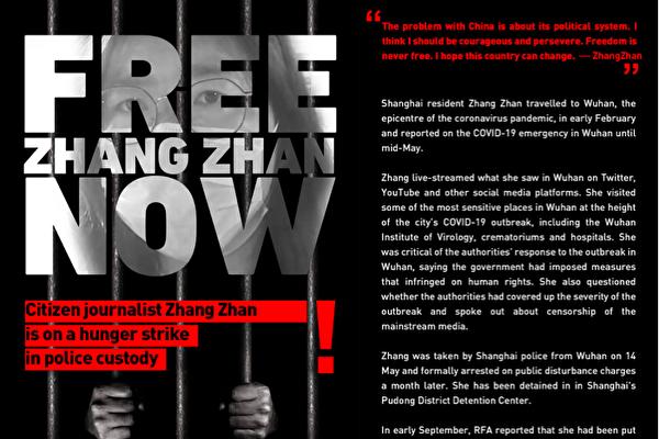 「全民聯署」籲釋放獄中絕食的公民記者張展