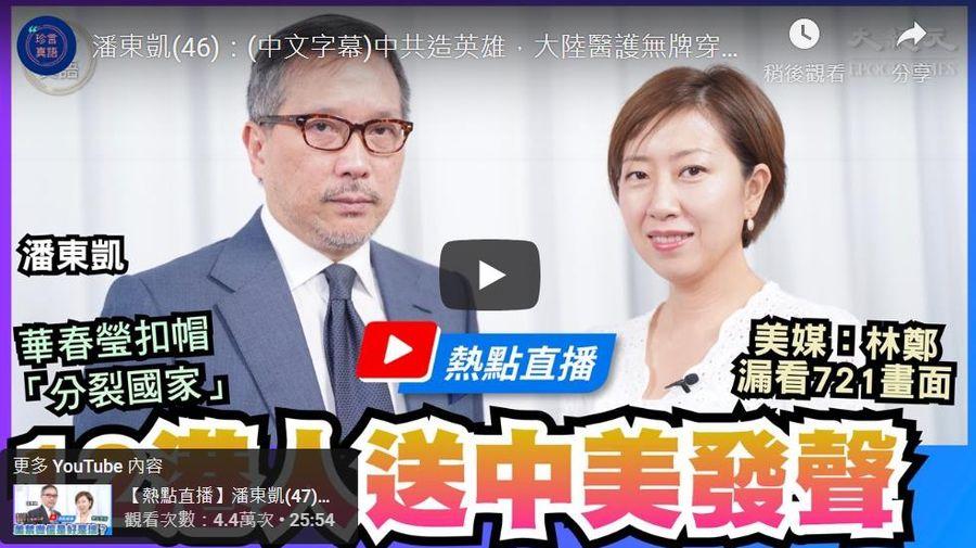 【珍言真語】香港作家及時事評論員潘東凱接受採訪時,他強調香港沒有非法離境的法例,外界猜測香港警察故意放走這些人,目的是與中共執法者合作,讓大陸警察伺機抓捕這些人。他呼籲人們從人道主義角度關注這12位港人的安全。(大紀元香港新聞中心)