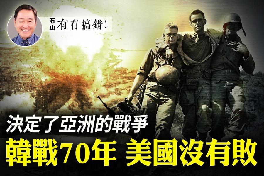 【9.29有冇搞錯】決定了亞洲的戰爭 韓戰70年美國沒敗