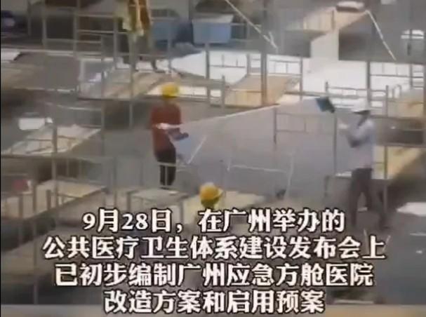 9月28日,廣州將建應急方艙醫院。(網絡視頻截圖)