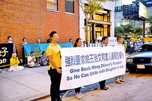 【圖片新聞】法輪功三藩市芝加哥中領館前呼籲 讓王治文父女團聚