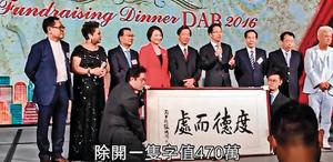 【有冇搞錯】 中共的「雅貪」政治 張曉明一字賣470萬
