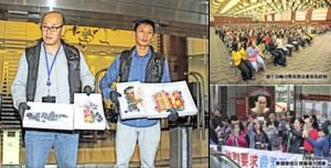 法輪功香港遭遇「詐彈」