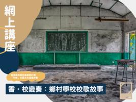 【講座預告】香.校變奏:鄉村學校校歌故事