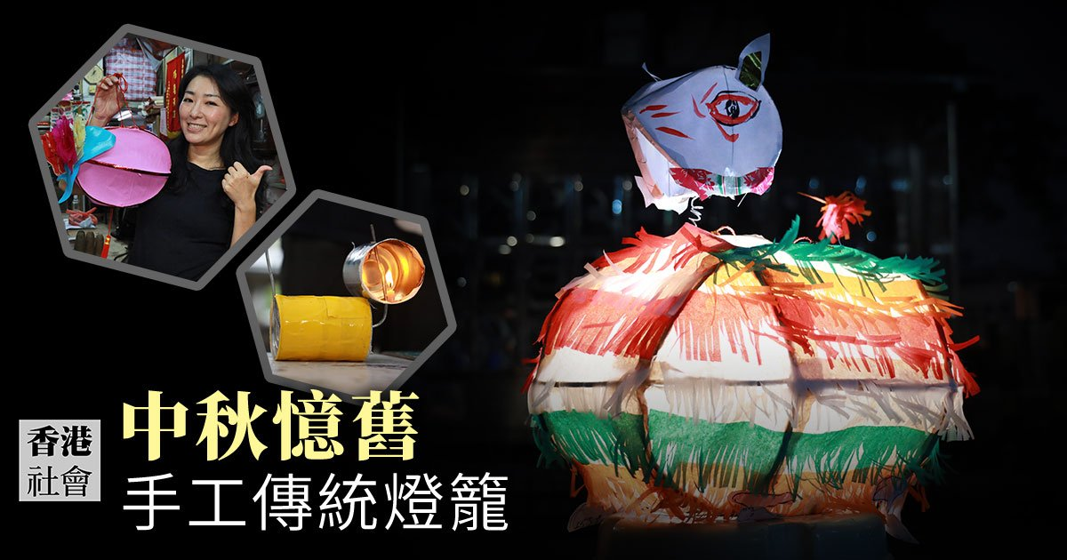 中秋佳節將至,手工傳統燈籠你了解多少?(設計圖片)