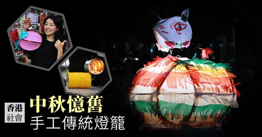 中秋憶舊 手工傳統燈籠