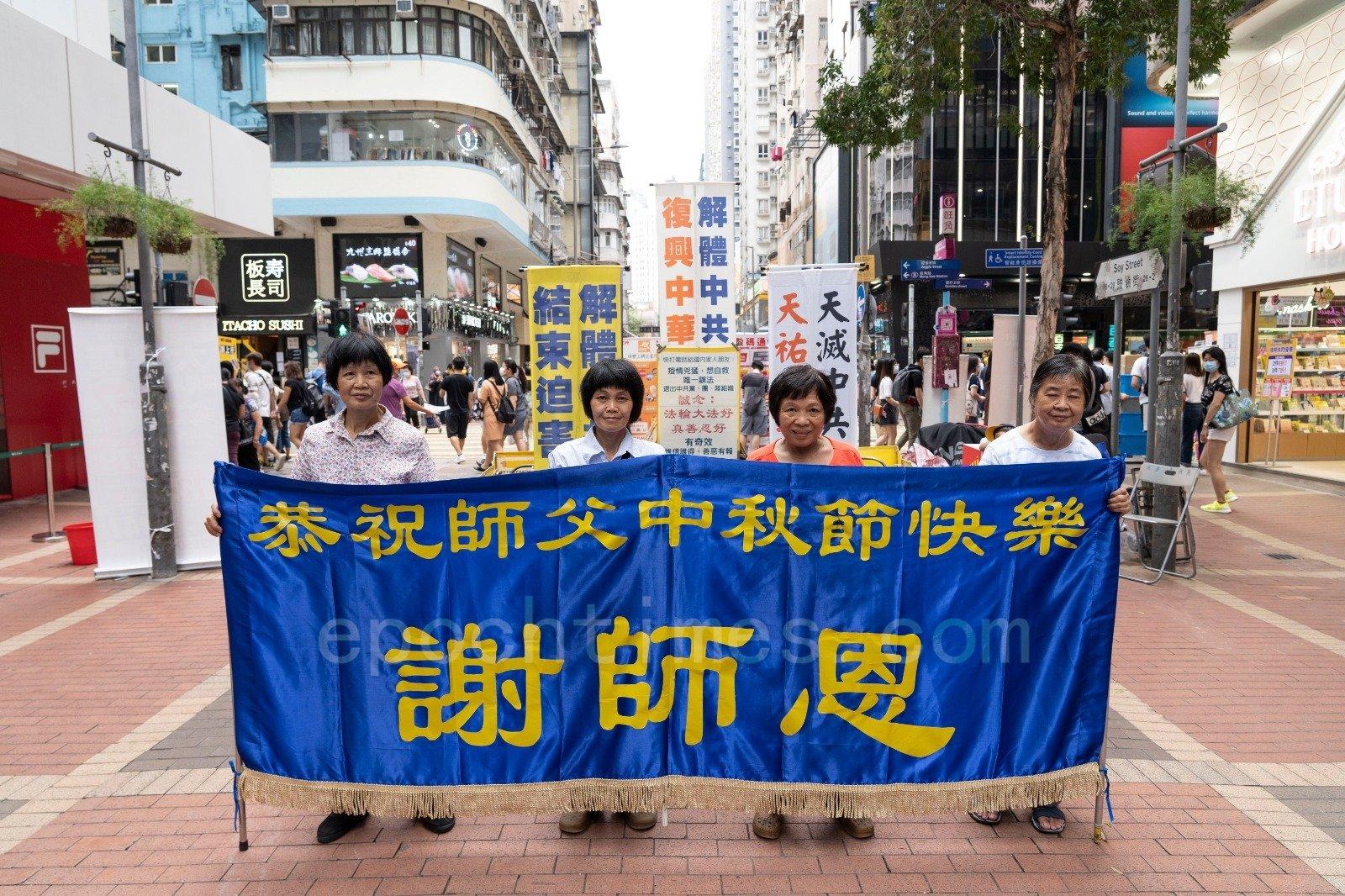 中秋佳節之際,香港法輪功學員帶著無限感恩的心情,以各種方式向慈悲偉大的師尊恭祝中秋快樂,同時堅持在各景點講真相、勸三退。(余鋼/大紀元)