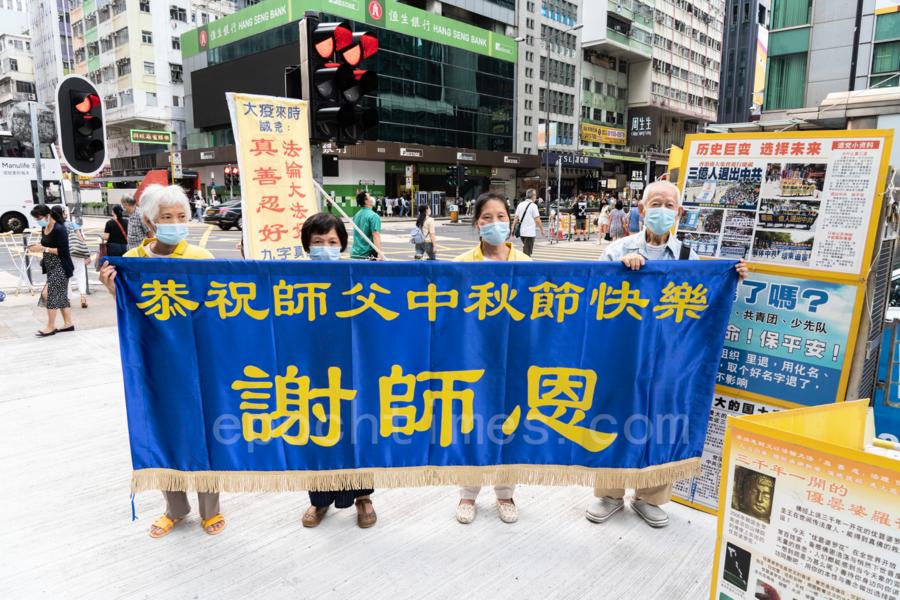 香港法輪功學員中秋謝師恩 風雨中堅持傳真相