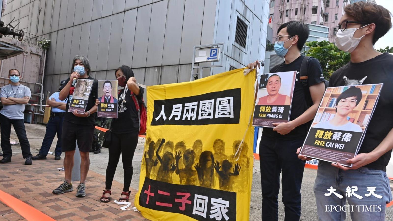 10月1日,社民連和長毛(梁國雄),打著「人月兩團圓 十二子回家」的橫幅,在香港中聯辦外抗議,表達對12名港人被送中事件的關注。(大紀元資料圖)