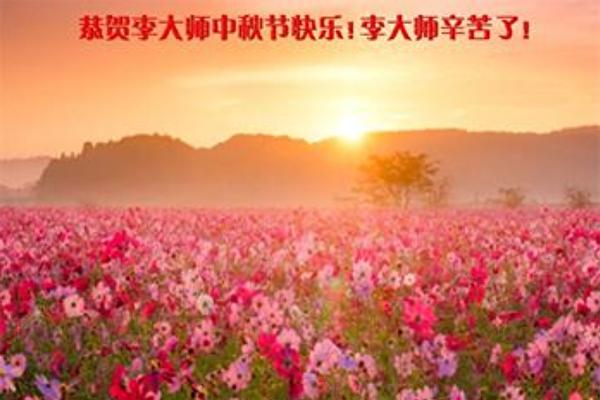 四川省資陽市明真相三退的勇士們恭賀李大師中秋節快樂!(明慧網)