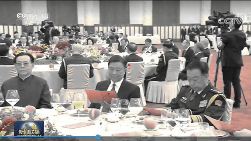 中共國家前副主席李源潮(中間)和中共軍委前副主席范長龍(右一)現身「十一」招待會。(影片截圖)