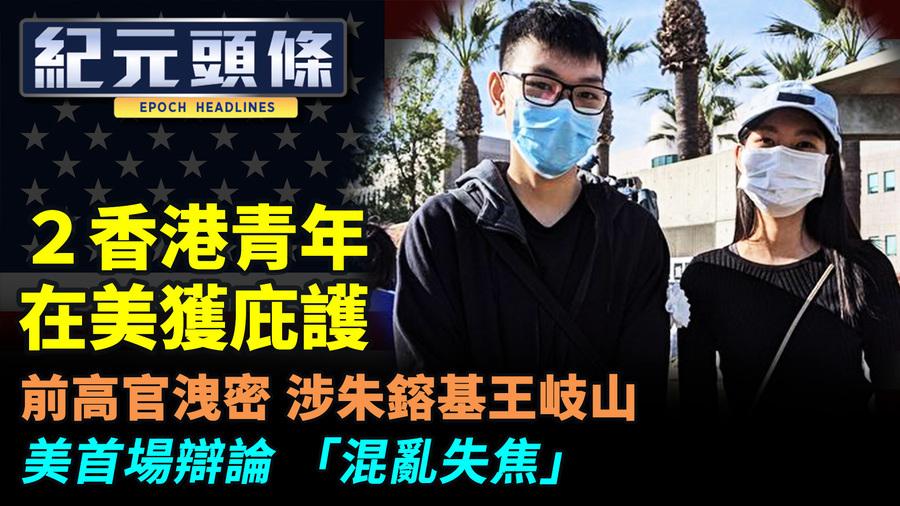 【10.1紀元頭條】2香港青年 在美獲庇護