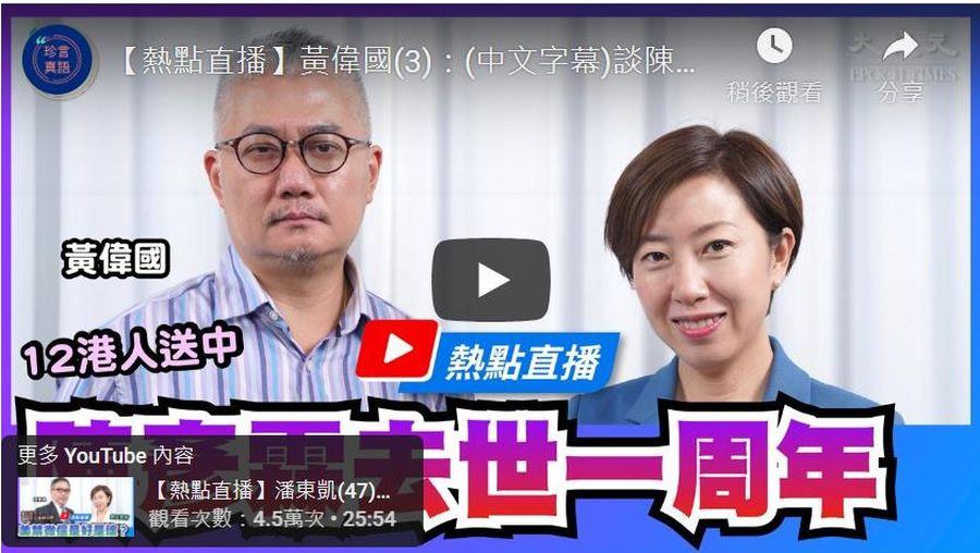 【珍言真語】香港政治學者、時事評論員黃偉國表示,香港過去一年發生了很多可疑的事,由於政治壓力,真相尚未公開,而如果到了適當的時候,一些事情就會有人披露出來,水落石出。(大紀元香港新聞中心)