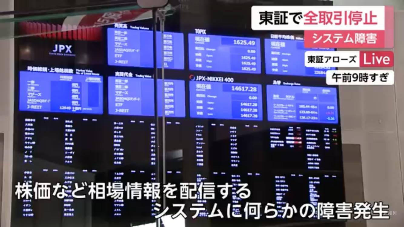 10月1日東證系統出現故障,全天停止交易。(時事通信社視頻截圖)