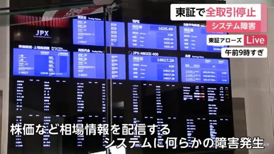 因系統故障導致東京證券交易所全天停止交易