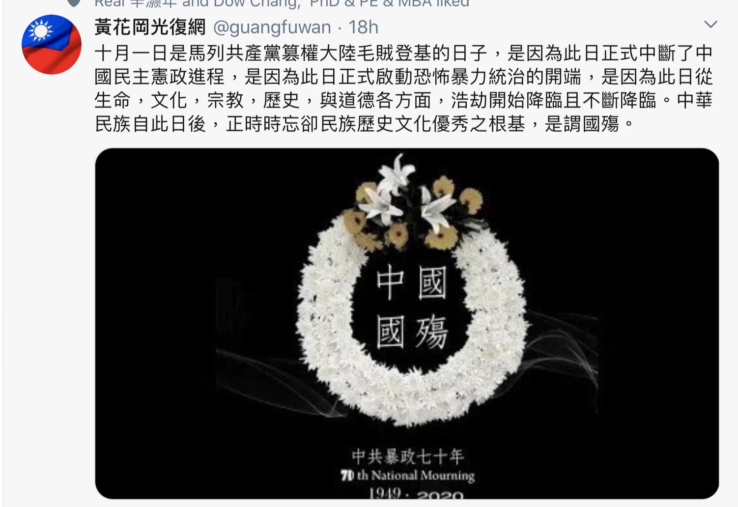 今年十月一日,中共建政71周年之際,民間紛紛表示這一天是國殤日。(網絡影片截圖)
