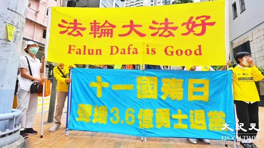 【圖片新聞】香港法輪功學員國殤日遊行 聲援3.6億勇士三退