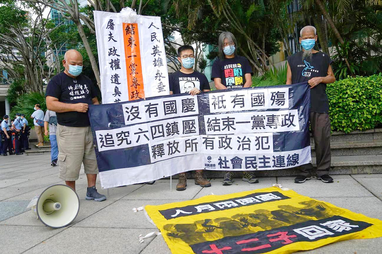 香港「社會民主連線」在國殤日表示,「六四未平反,只有國殤;人民未當家,沒有國慶」。(社會民主連線 Facebook)