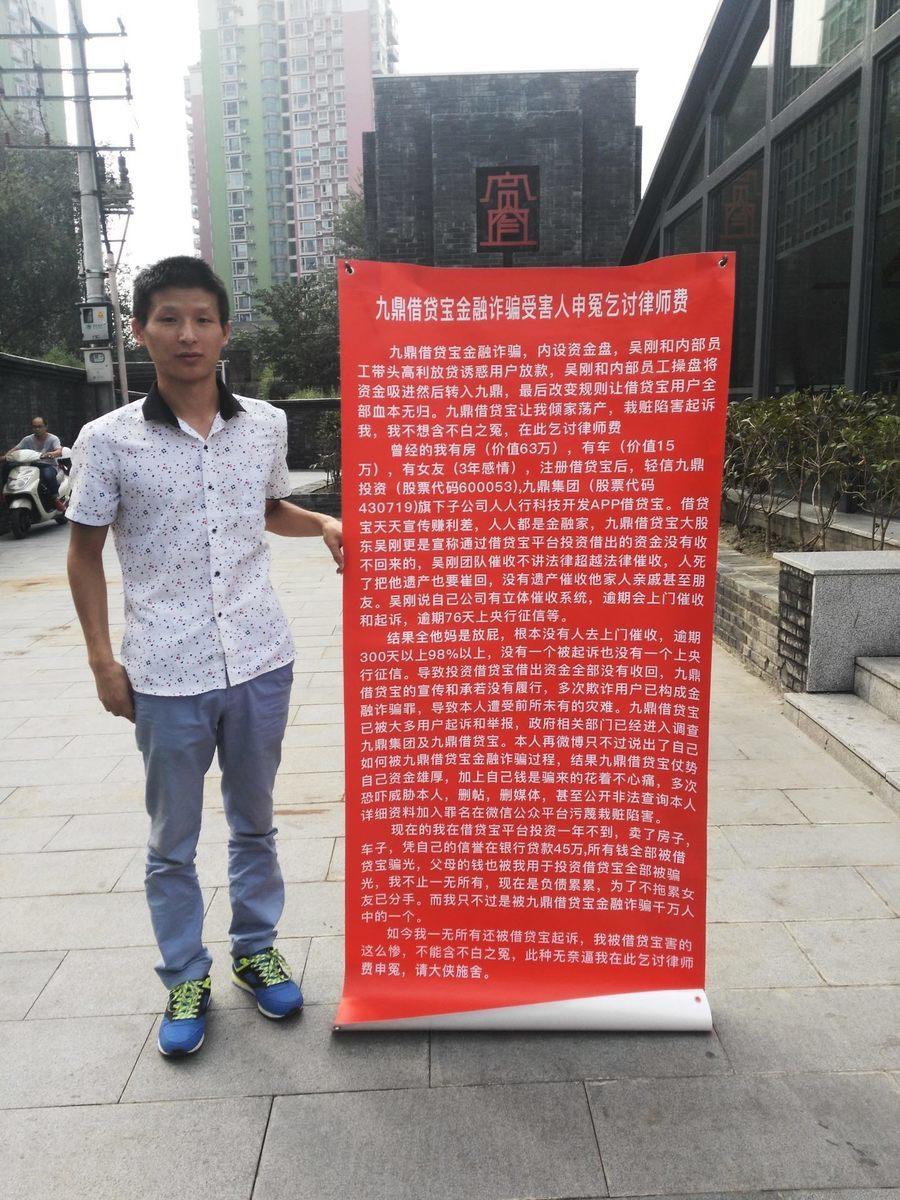 2016年10月,借貸寶受害者詹志華在北京維權。(詹志華提供)