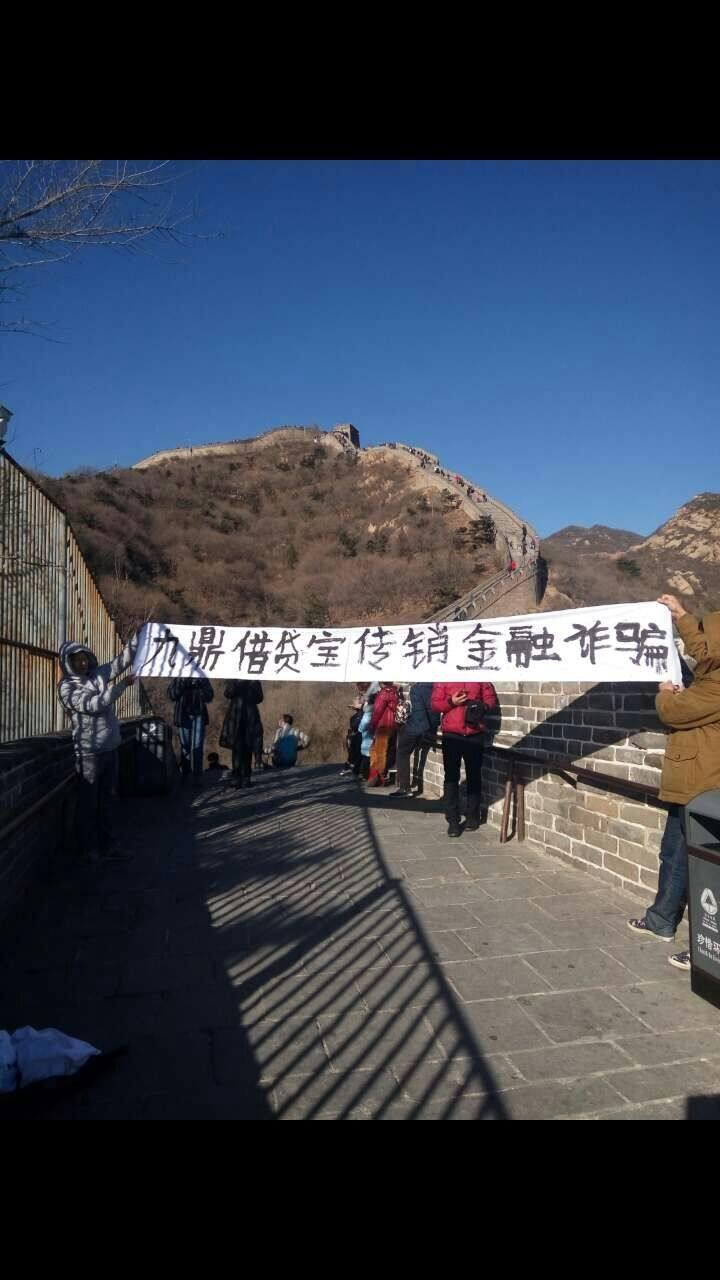 2016年10月,一批借貸寶受害者從全國各地聚集在北京維權。(詹志華提供)