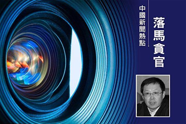 10月2日,中共中央巡視組前副部級巡視專員董宏被調查。(大紀元合成)
