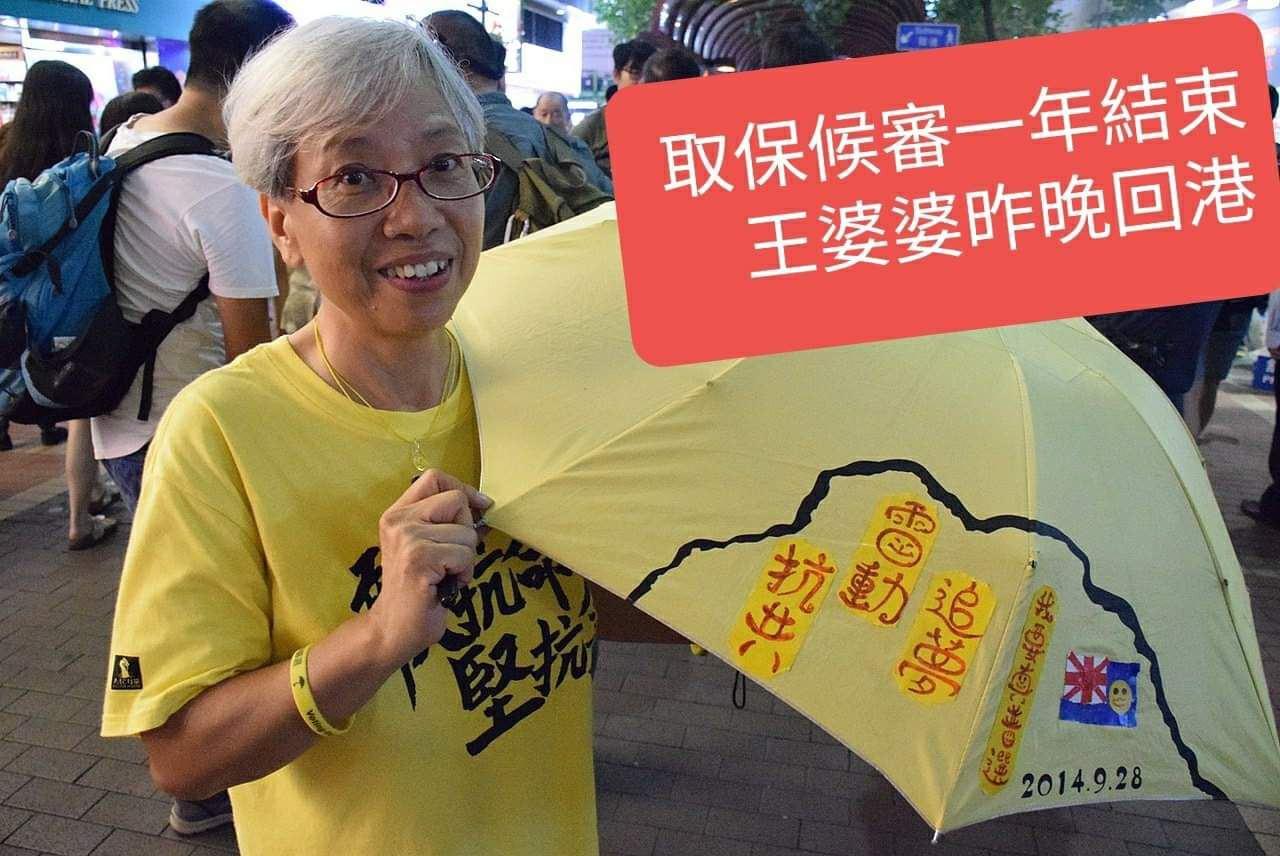 過去在社會場合中揮舞英國旗的「王婆婆」王鳳瑤,經歷一年取保候審,終由深圳返回香港。(朱凱廸 Facebook)