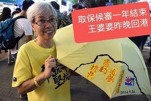 揮舞英國旗王婆婆 遭中共拘押軟禁逾年終獲釋回港