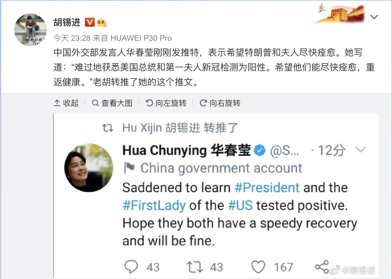 胡錫進微博轉華春瑩推文遭「翻車」,網民集體砲轟,要求享有同等權力上推特。(網絡截圖)