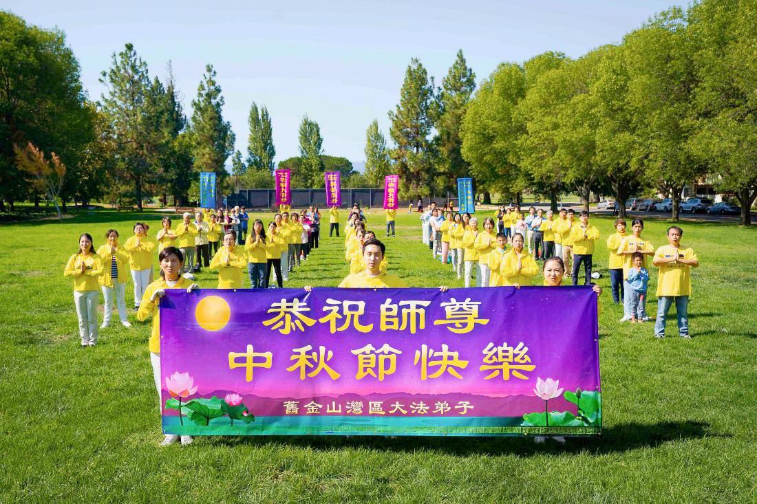 2020年9月26日,美國三藩市矽谷聖荷西市的法輪功學員,齊聚在聖荷西Townsend公園,恭祝慈悲偉大的李洪志師父「中秋節快樂」。(周容/大紀元)