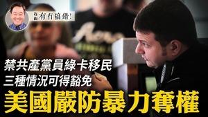 【10.5有冇搞錯】美國嚴防暴力奪權
