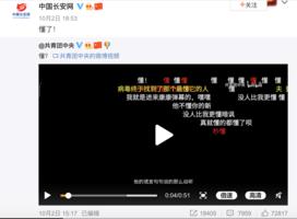 中共共青團中央動員小粉紅髮彈幕慶特朗普陽性 挨轟