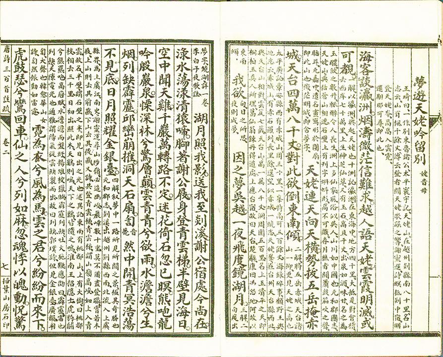 《唐詩三百首註疏》中的《夢遊天姥吟留別》,民國二十年上海掃葉山房石印本。